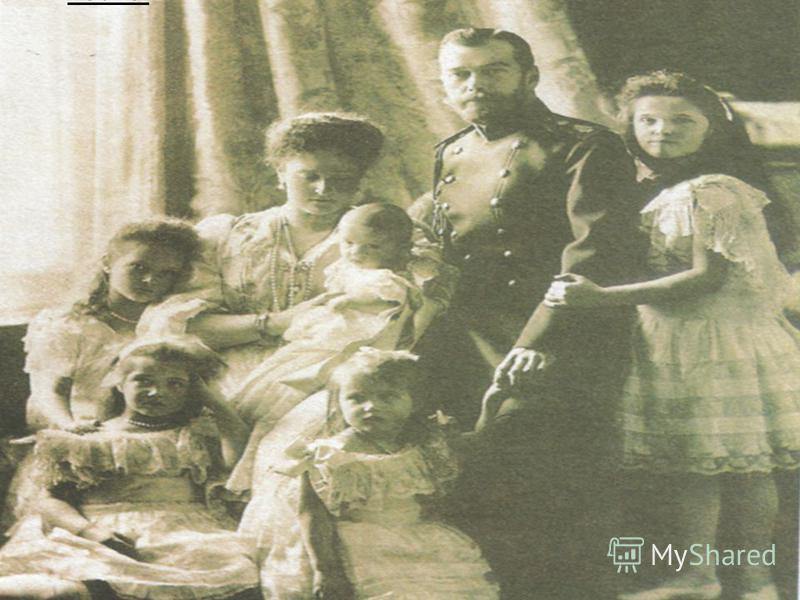 Николай II с семьей 1904 г.