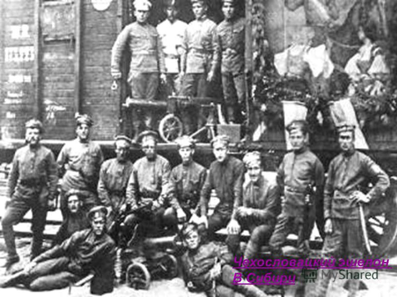 В мае 1918 г.большевики разогнали Советы, контра- линовавшиеся меньшевиками и эсерами и те реши ли начать вооруженную борьбу.В июне 1918 г.про- изошел «челябинский инцидент» в результате которого чехословацкий корпус начал мятеж.В короткий срок при п