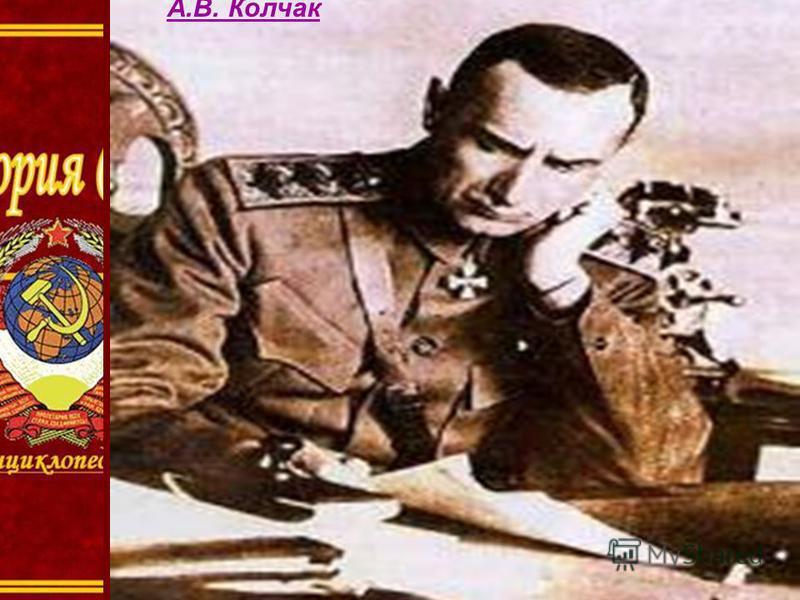 28.11.1918 Колчак заявил о введении единоличной власти для борьбы с большевиками. После победы он планировал Соз- вать Национальное собрание.Весной 1919 г 400- тыс. армия начала наступление и подошла к Вол- ге.В планах Колчака воз ник захват Москвы п