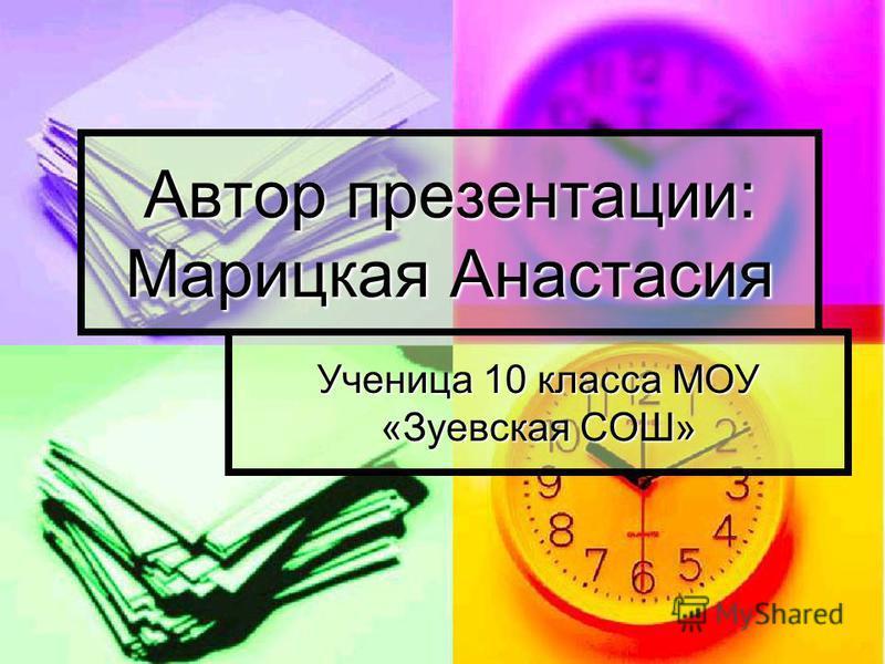 Автор презентации: Марицкая Анастасия Ученица 10 класса МОУ «Зуевская СОШ»