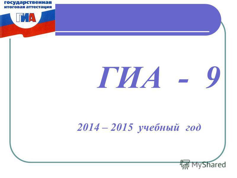 ГИА - 9 2014 – 2015 учебный год