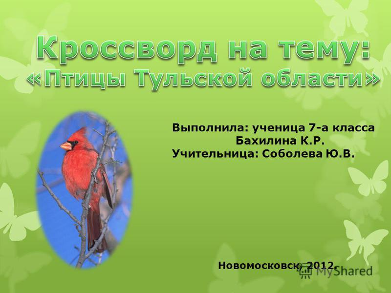 Выполнила: ученица 7-а класса Бахилина К.Р. Учительница: Соболева Ю.В. Новомосковск, 2012.