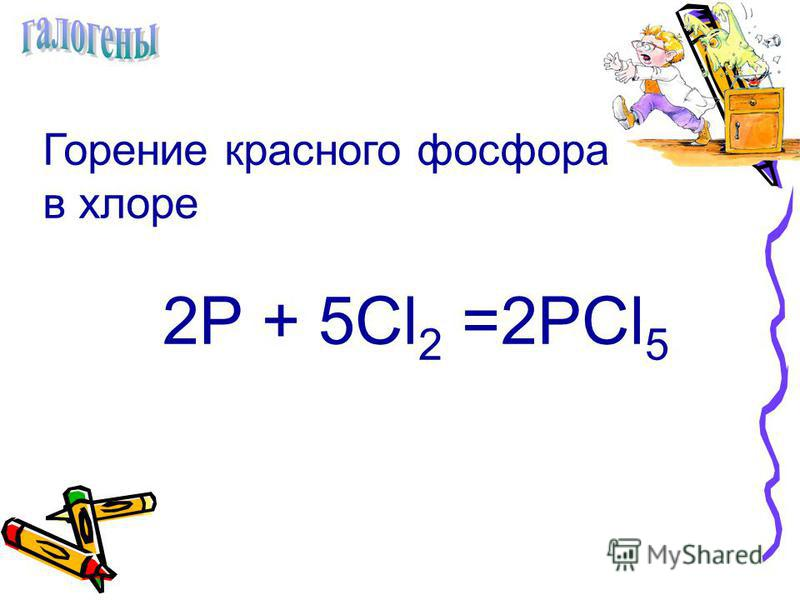 2P + 5Cl 2 =2PCl 5