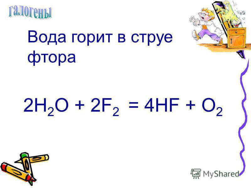 2Н 2 О + 2F 2 = 4HF + О 2