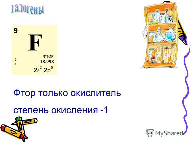 Фтор только окислитель степень окисления -1