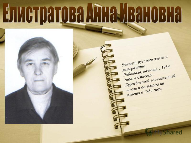 Учитель русского языка и литературы. Работала, начиная с 1954 года, в Спасско- Куроедовской восьмилетней школе и до выхода на пенсию в 1985 году.