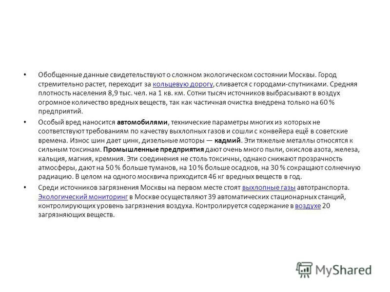 Обобщенные данные свидетельствуют о сложном экологическом состоянии Москвы. Город стремительно растет, переходит за кольцевую дорогу, сливается с городами-спутниками. Средняя плотность населения 8,9 тыс. чел. на 1 кв. км. Сотни тысяч источников выбра