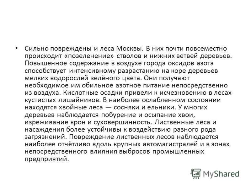 Сильно повреждены и леса Москвы. В них почти повсеместно происходит «позеленение» стволов и нижних ветвей деревьев. Повышенное содержание в воздухе города оксидов азота способствует интенсивному разрастанию на коре деревьев мелких водорослей зелёного
