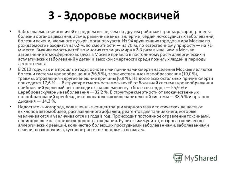 3 - Здоровье москвичей Заболеваемость москвичей в среднем выше, чем по другим районам страны: распространены болезни органов дыхания, астма, различные виды аллергии, сердечно-сосудистых заболеваний, болезни печени, желчного пузыря, органов чувств. Из