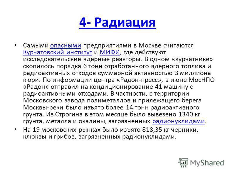 4- Радиация Самыми опасными предприятиями в Москве считаются Курчатовский институт и МИФИ, где действуют исследовательские ядерные реакторы. В одном «курчатнике» скопилось порядка 6 тонн отработанного ядерного топлива и радиоактивных отходов суммарно