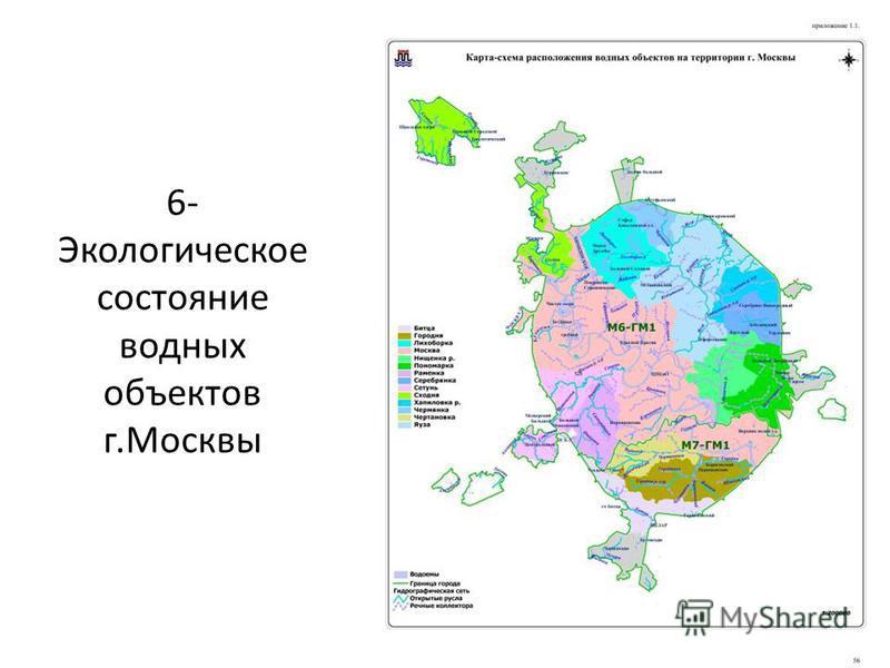 6- Экологическое состояние водных объектов г.Москвы
