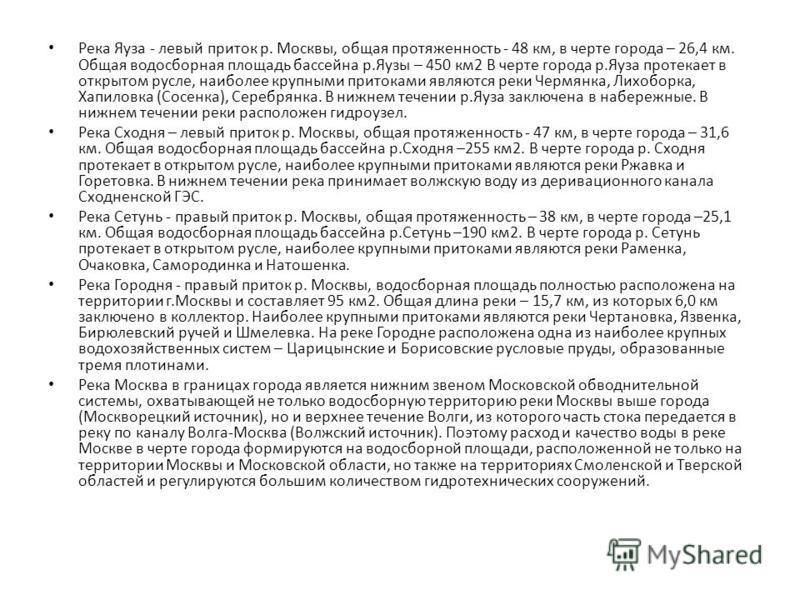 Река Яуза - левый приток р. Москвы, общая протяженность - 48 км, в черте города – 26,4 км. Общая водосборная площадь бассейна р.Яузы – 450 км 2 В черте города р.Яуза протекает в открытом русле, наиболее крупными притоками являются реки Чермянка, Лихо