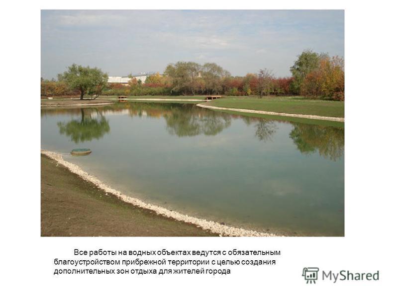 Все работы на водных объектах ведутся с обязательным благоустройством прибрежной территории с целью создания дополнительных зон отдыха для жителей города