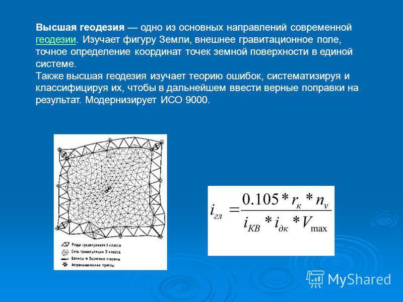 Высшая геодезея одно из основных направлений современной геодезии. Изучает фигуру Земли, внешнее гравитационное поле, точное определение координат точек земной поверхности в единой системе. геодезии Также высшая геодезея изучает теорию ошибок, систем