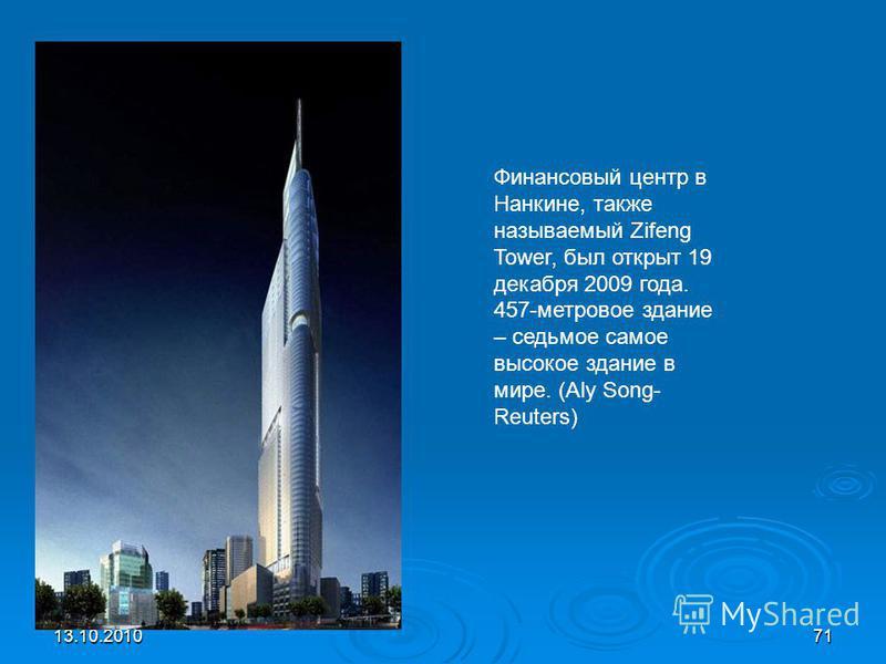 13.10.201071 Финансовый центр в Нанкине, также называемый Zifeng Tower, был открыт 19 декабря 2009 года. 457-метровое здание – седьмое самое высокое здание в мире. (Aly Song- Reuters)