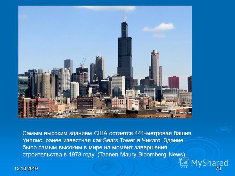 13.10.201073 Самым высоким зданием США остается 441-метровая башня Уиллис, ранее известная как Sears Tower в Чикаго. Здание было самым высоким в мире на момент завершения строительства в 1973 году. (Tannen Maury-Bloomberg News)