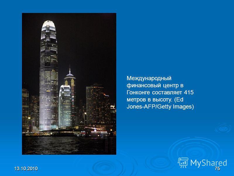 13.10.201075 Международный финансовый центр в Гонконге составляет 415 метров в высоту. (Ed Jones-AFP/Getty Images)