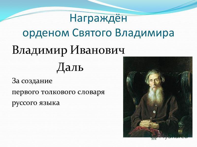 Награждён орденом Святого Владимира Владимир Иванович Даль За создание первого толкового словаря русского языка