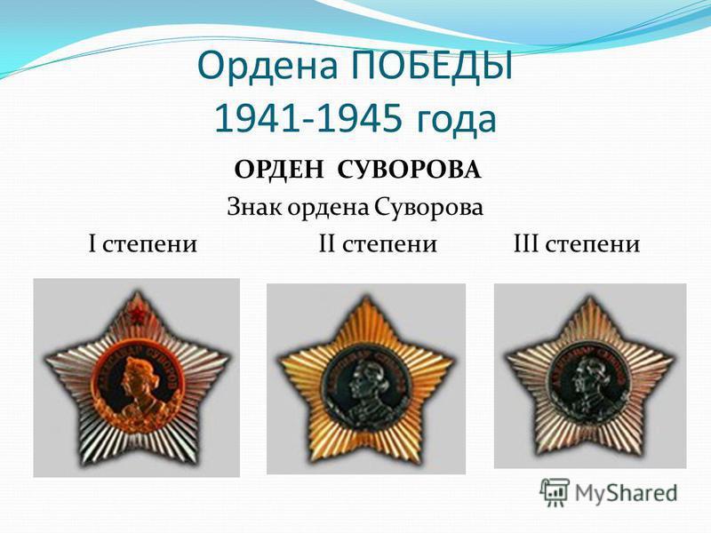 Ордена ПОБЕДЫ 1941-1945 года ОРДЕН СУВОРОВА Знак ордена Суворова I степени II степени III степени
