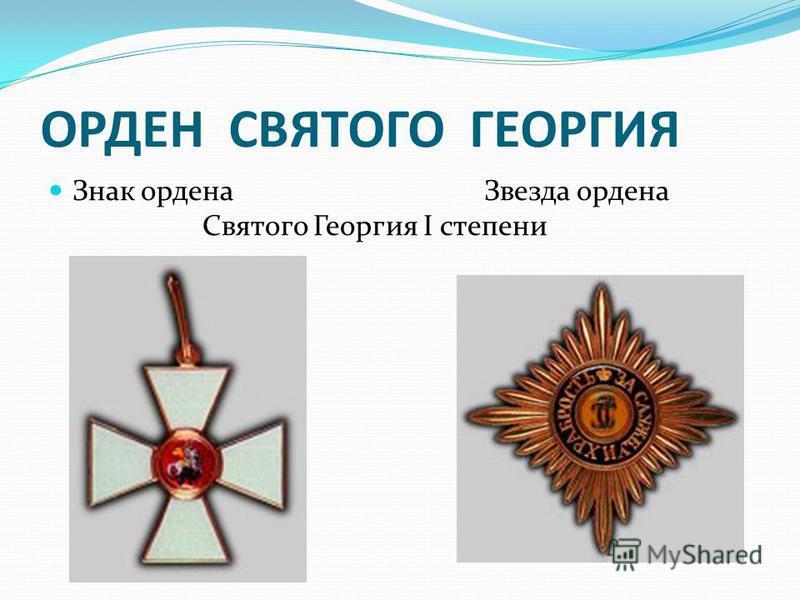 ОРДЕН СВЯТОГО ГЕОРГИЯ Знак ордена Звезда ордена Святого Георгия I степени