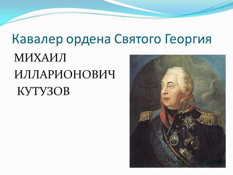 Кавалер ордена Святого Георгия МИХАИЛ ИЛЛАРИОНОВИЧ КУТУЗОВ