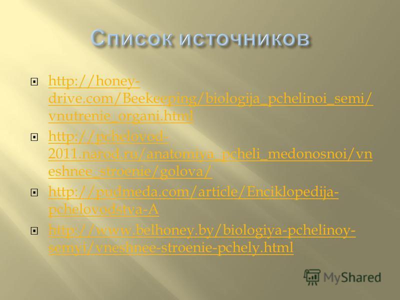 http://honey- drive.com/Beekeeping/biologija_pchelinoi_semi/ vnutrenie_organi.html http://honey- drive.com/Beekeeping/biologija_pchelinoi_semi/ vnutrenie_organi.html http://pchelovod- 2011.narod.ru/anatomiya_pcheli_medonosnoi/vn eshnee_stroenie/golov
