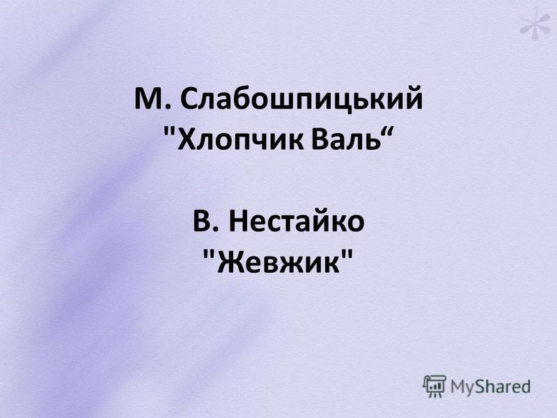 М. Слабошпицький Хлопчик Валь В. Нестайко Жевжик