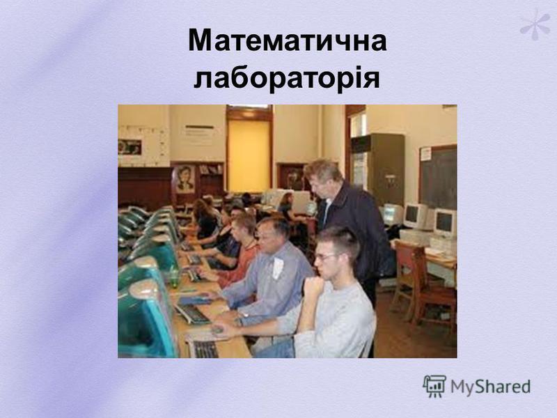 Математична лабораторія