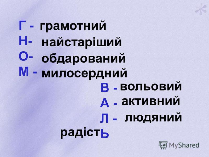 В - А - Л - Ь радіст вольовий активний людяний Г - Н- О- М - грамотний найстаріший обдарований милосердний