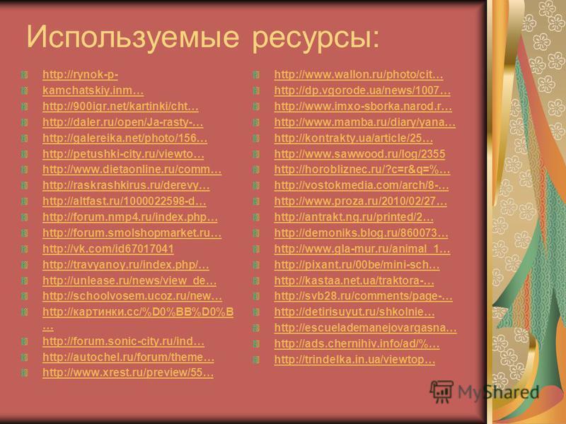 Используемые ресурсы: http://rynok-p- kamchatskiy.inm… http://900igr.net/kartinki/cht… http://daler.ru/open/Ja-rasty-… http://galereika.net/photo/156… http://petushki-city.ru/viewto… http://www.dietaonline.ru/comm… http://raskrashkirus.ru/derevy… htt