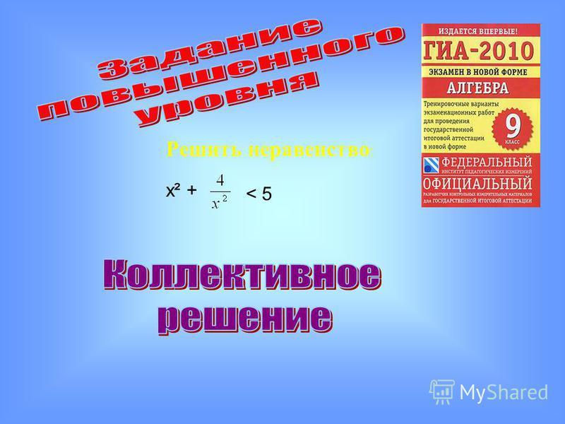 Решить неравенство : х² + < 5