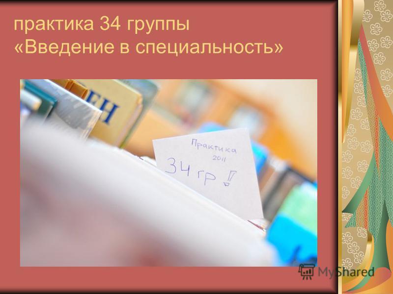 практика 34 группы «Введение в специальность»