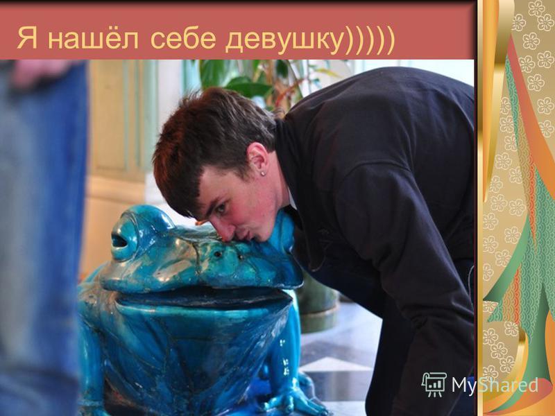 Я нашёл себе девушку)))))