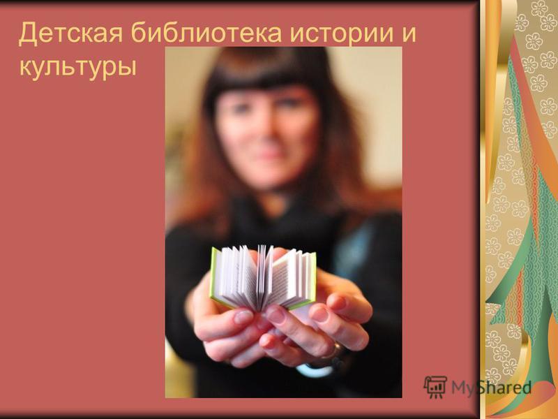 Детская библиотека истории и культуры
