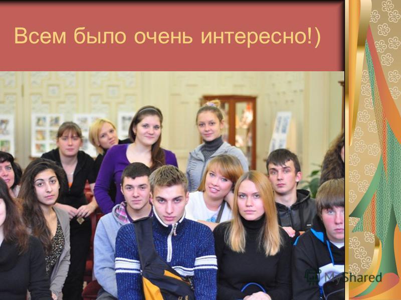 Всем было очень интересно!)