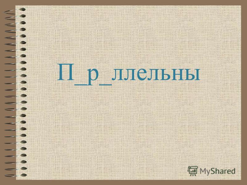 П_р_аллельна