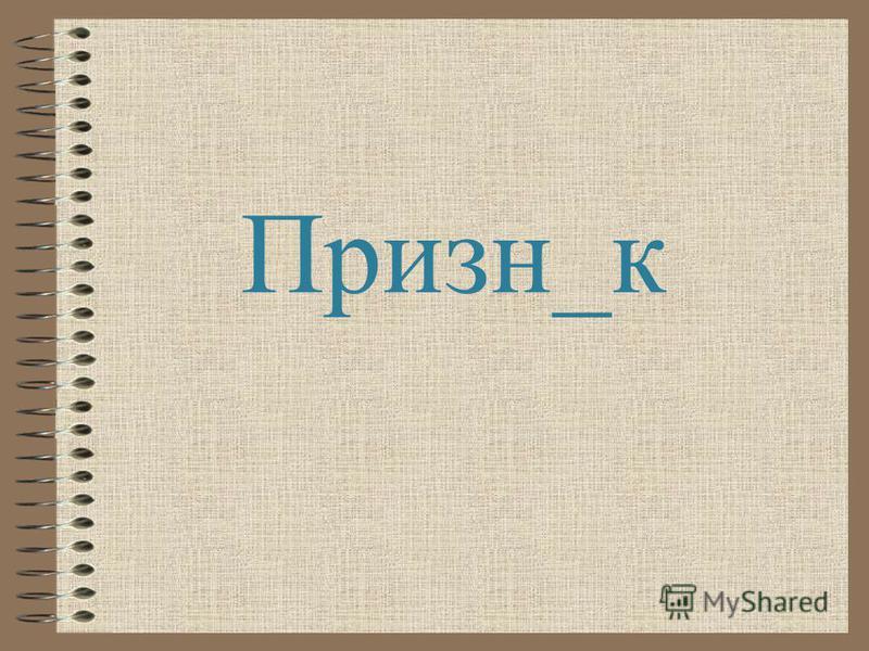 Призн_к