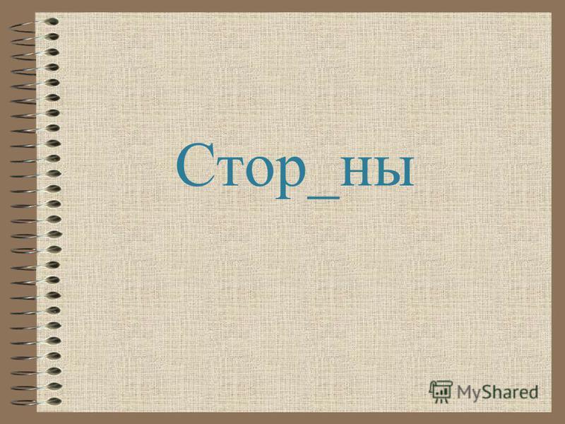 Стор_на