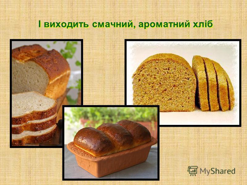 Потім зерно перетирають - мелють і отримують борошно. У борошно додають воду і інші продукти і замішують тісто Тісто кладуть у форми і випікають в печі або в духовці
