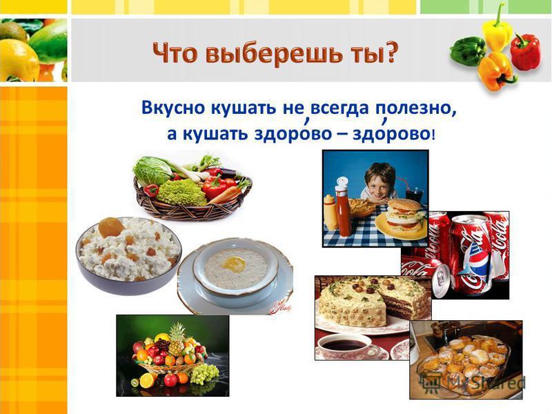 Вкусно кушать не всегда полезно, а кушать здорово – здорово !,,