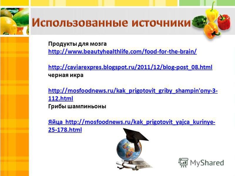 Продукты для мозга http://www.beautyhealthlife.com/food-for-the-brain/ http://www.beautyhealthlife.com/food-for-the-brain/ http://caviarexpres.blogspot.ru/2011/12/blog-post_08. html http://caviarexpres.blogspot.ru/2011/12/blog-post_08. html черная ик