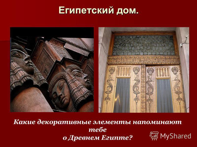 Египетский дом. Какие декоративные элементы напоминают тебе о Древнем Египте?