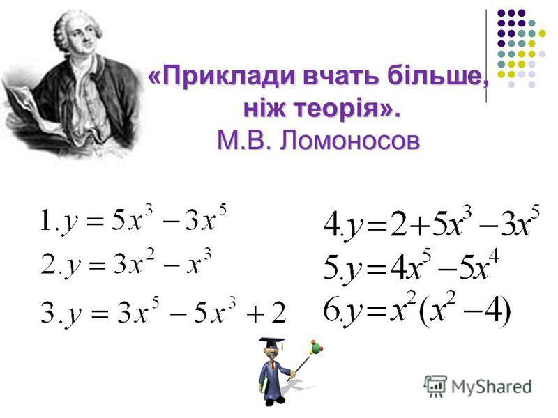 «Приклади вчать більше, ніж теорія». М.В. Ломоносов