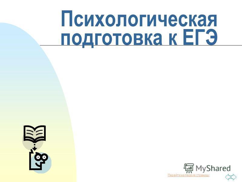 Перейти на первую страницу Психологическая подготовка к ЕГЭ