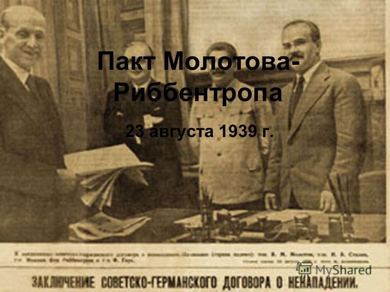 Пакт Молотова- Риббентропа 23 августа 1939 г.