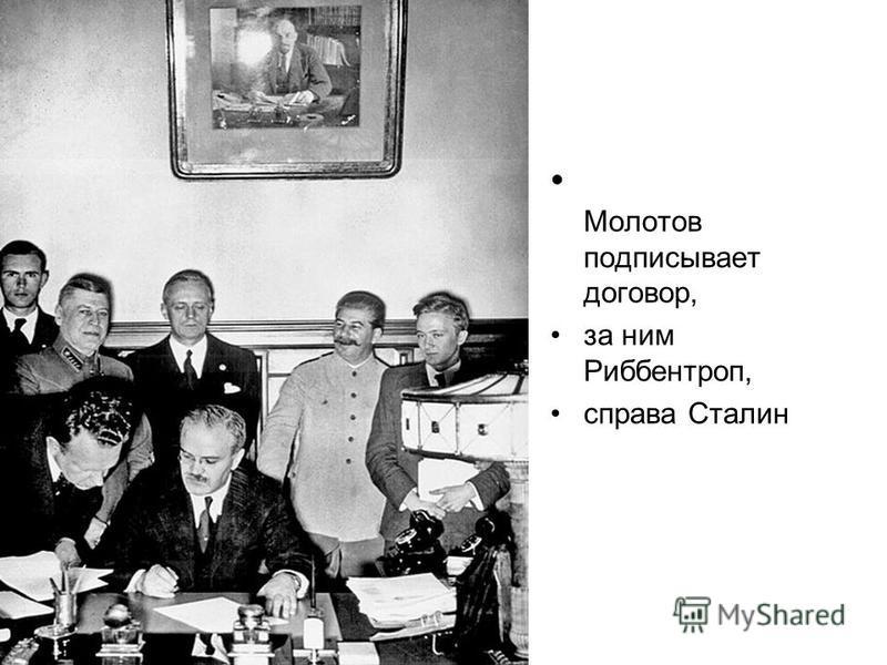 Молотов подписывает договор, за ним Риббентроп, справа Сталин