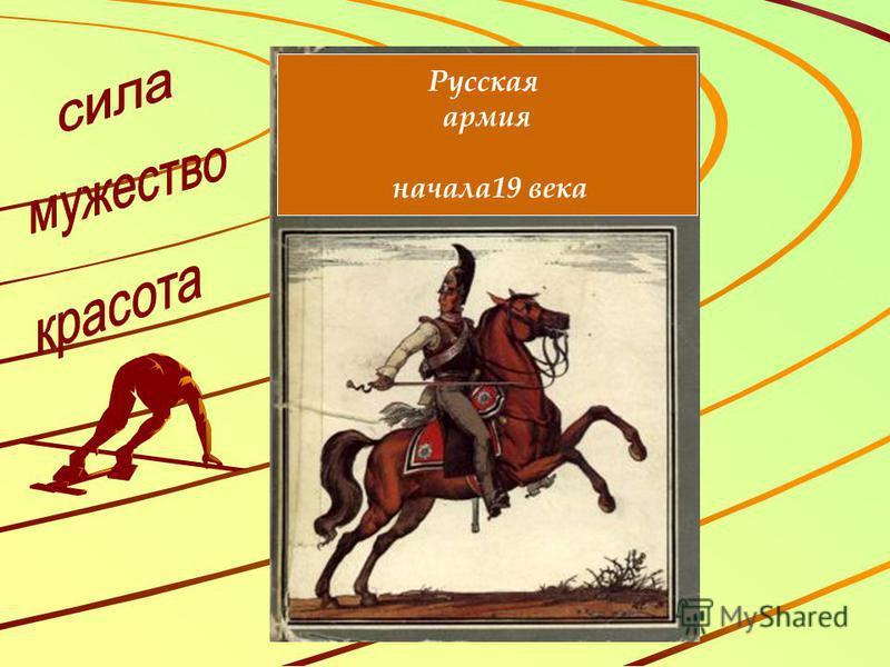 Русская армия начала 19 века