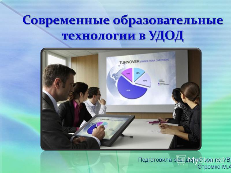 Современные образовательные технологии в УДОД Подготовила зам.директора по УВР Стромко М.А.