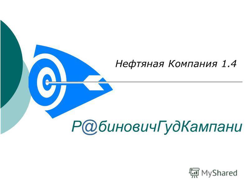 Р @ бинович ГудКампани Нефтяная Компания 1.4