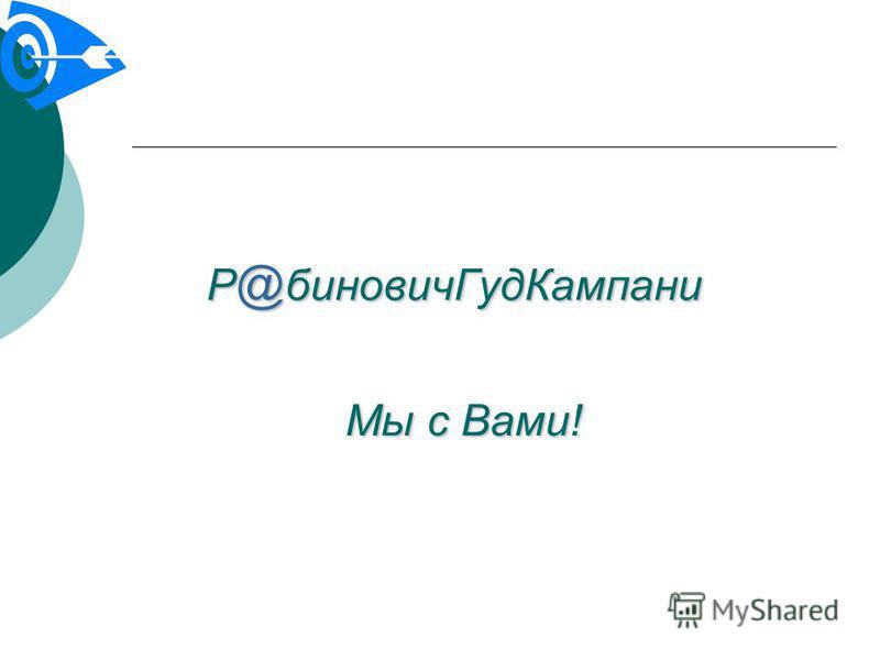 Р @ бинович ГудКампани Мы с Вами!
